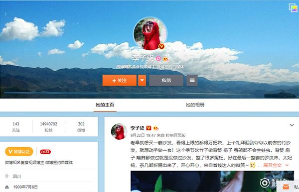 Weibo của Lý Tử Thất